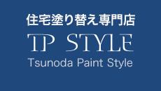 住宅塗替え専門店 TP STYLE